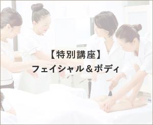 【特別講座】フェイシャル&ボディ